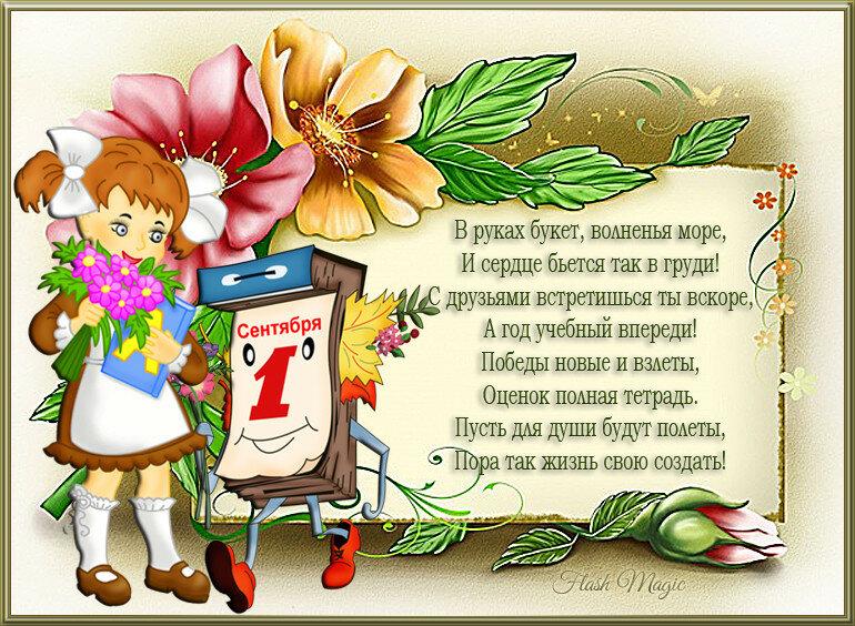 1 сентября стихи поздравления для детей 26