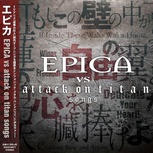 Epica - Epica Vs Attack On Titan Songs (EP)[Ward Rec., GQCS-90471, Japan]