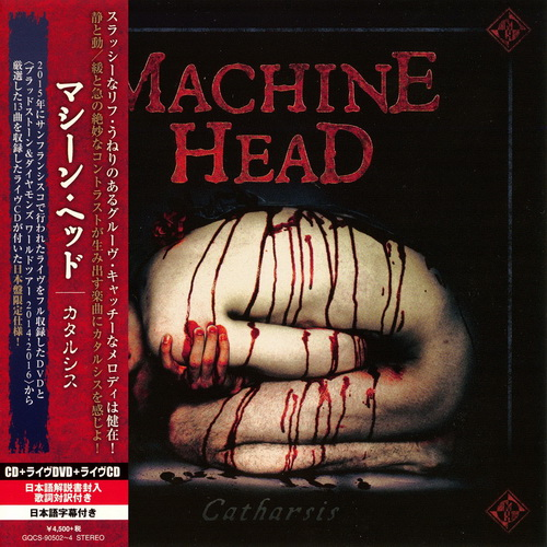 Machine Head - Discography (1994-2018)