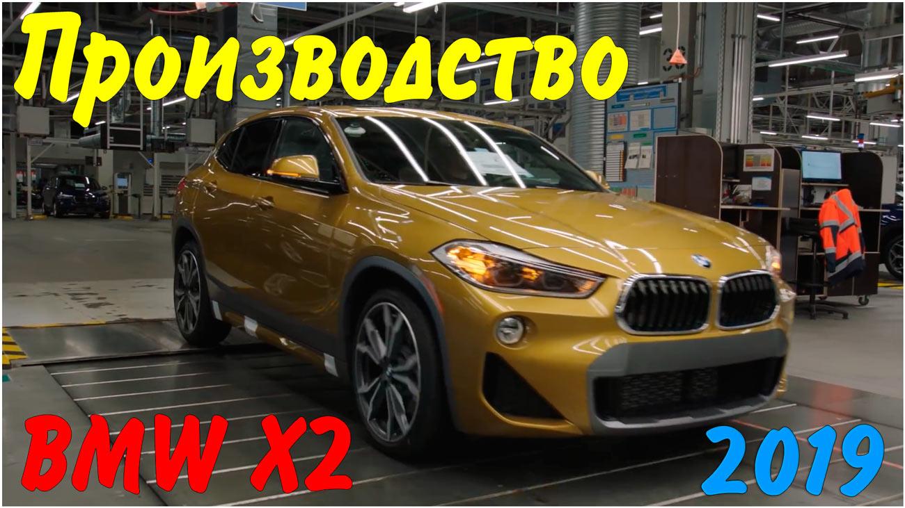 Производство автомобиля BMW X2 2019