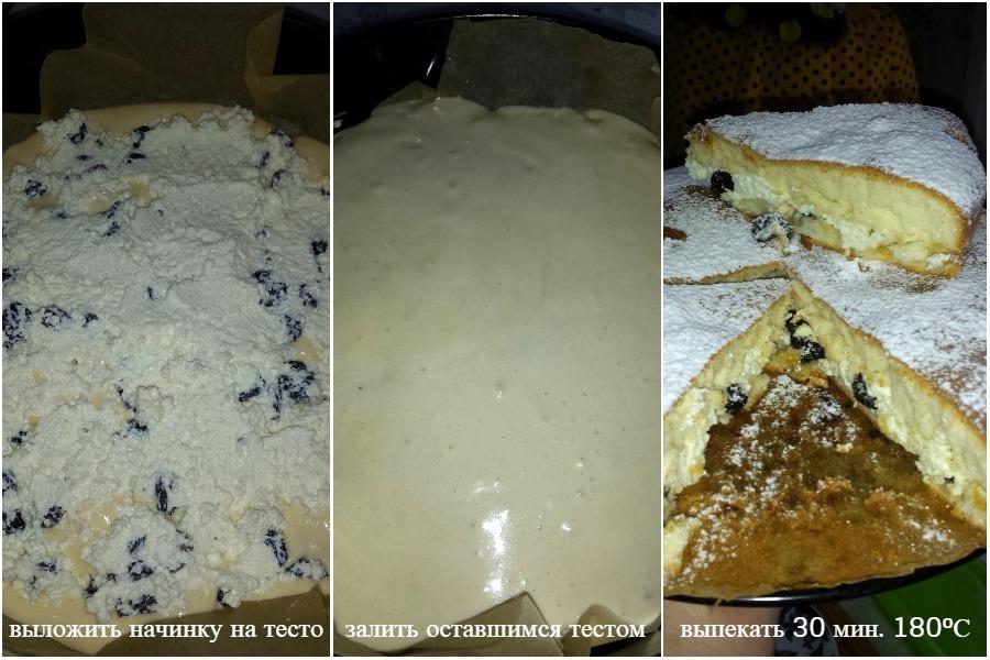 Бисквитный пирог с творогом