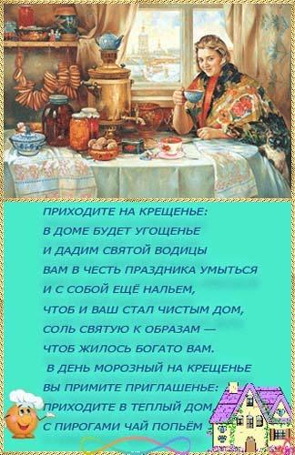 Картинки с Крещением Господним