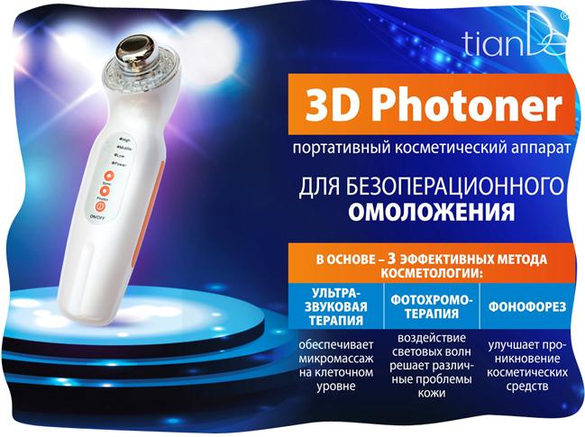 Apparat kompleksnogo fotohromnogo ultrazvukovogo vozdejstviya 3D omolozhenie TianDe