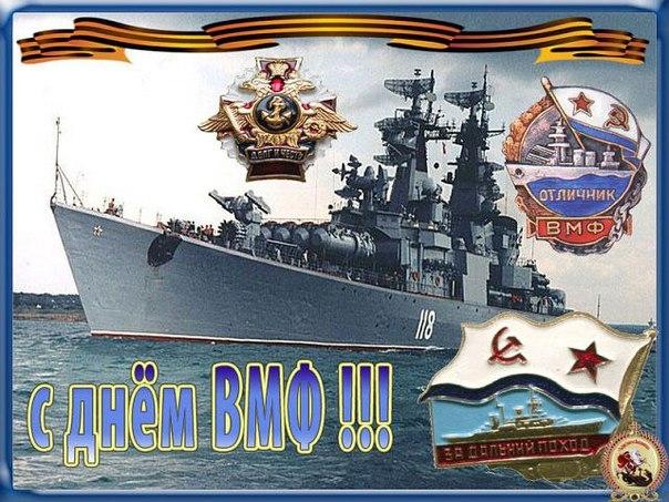Открытки. День рождения российского ВМФ. Поздравляем вас!
