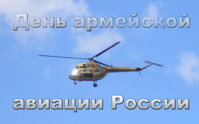 Открытка. День армейской авиации.  Поздравляю вас!