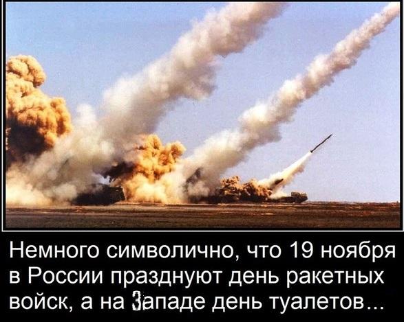 Открытки. С днем ракетных войск и артиллерии. Символично! открытки фото рисунки картинки поздравления