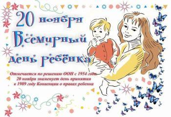 Открытки. Всемирный день ребенка. Мать и дитя