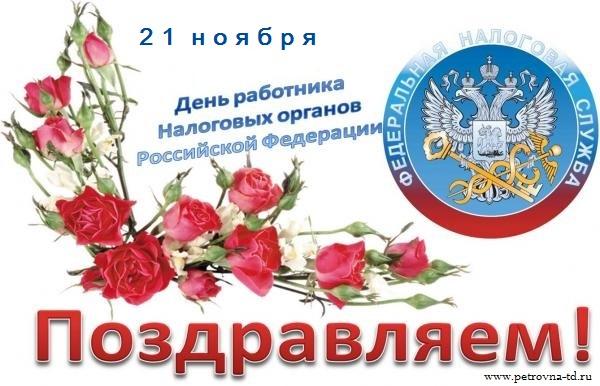 Открытки. День работника налоговых органов РФ