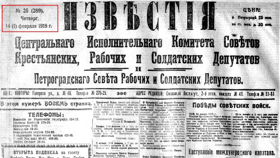100 лет перехода на новый стиль календаря
