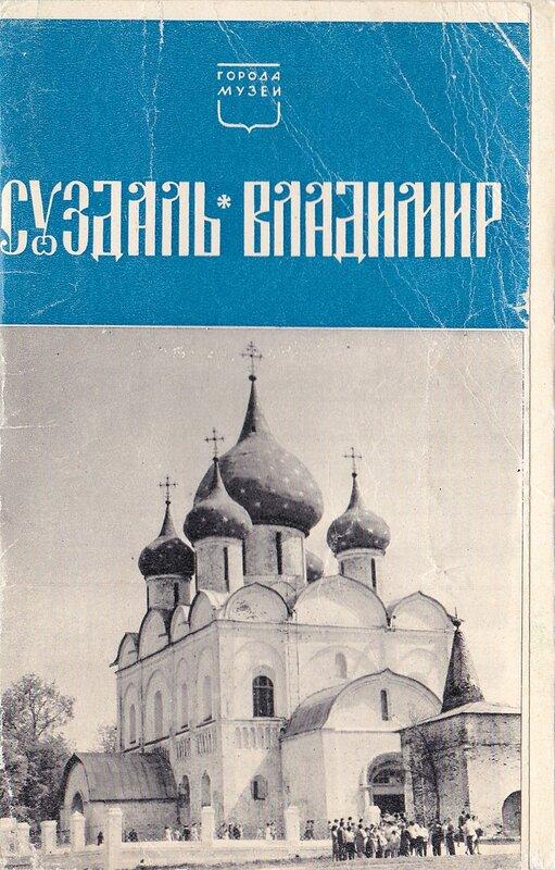 Суздаль и Владимир 1969.