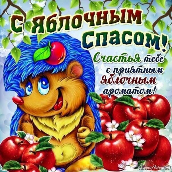 Шуточное поздравление с яблочным спасом