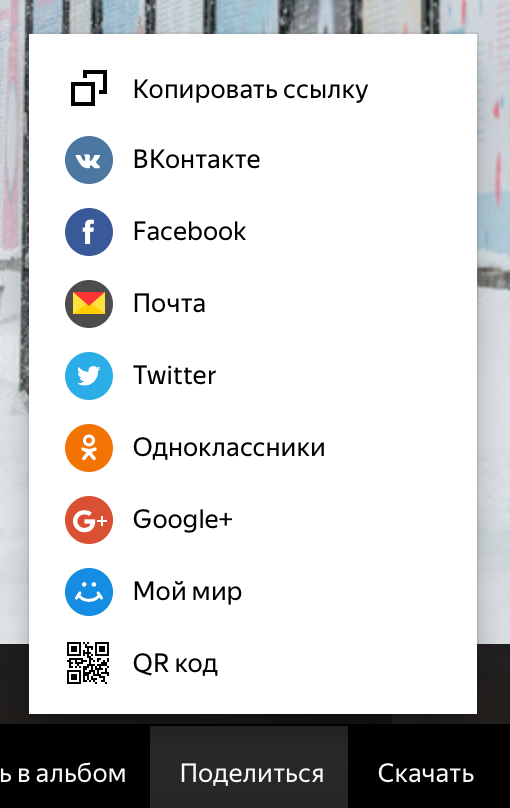 The sad news from Yandex Photos, photos, snapshots, will, be, can, Yandex, cloud, April, edit, more, this, place, folder, do, which, Therefore, links, special, just