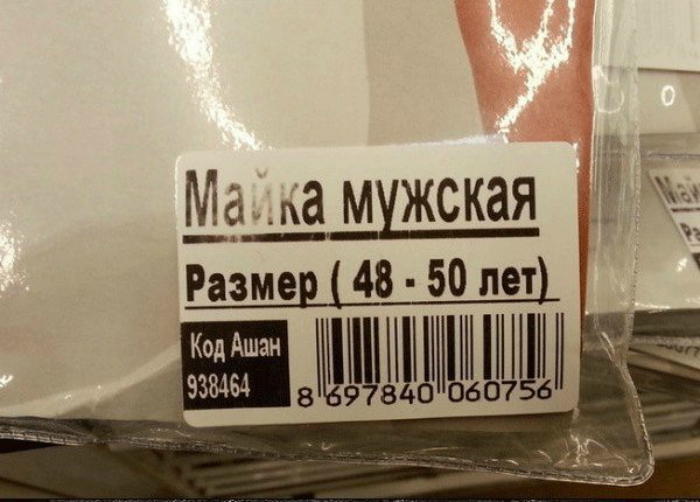 Убойные ценники из магазинов и супермаркетов, мимо которых вам не пройти (27 фото)