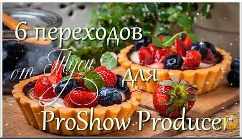 6 переходов для ProShow Producer / 6 transitions for ProShow Producer