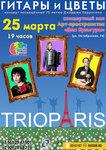 «Гитары и цветы». Концерт «TRIOPARIS»