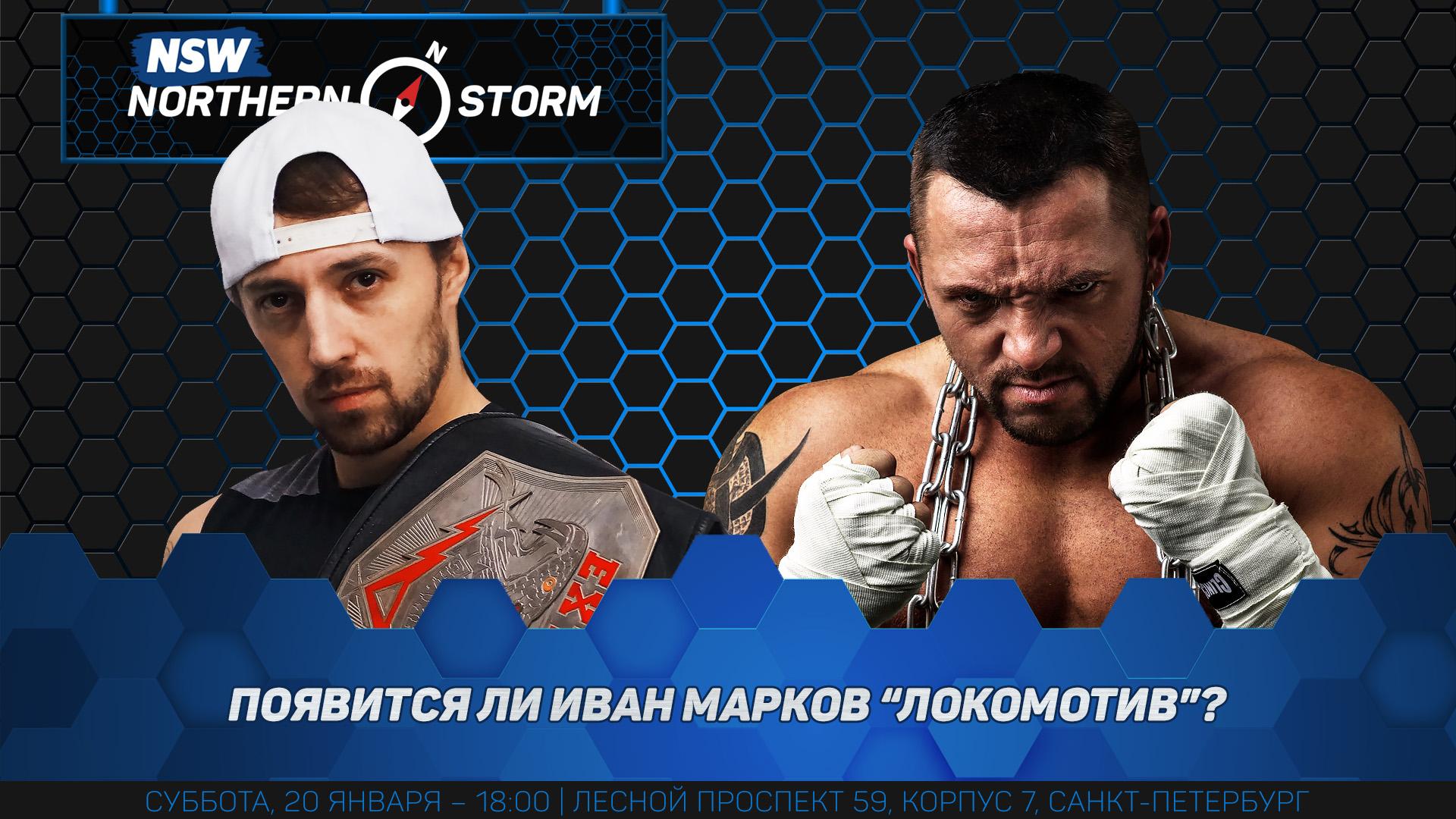 NSW Northern Storm (20/01): Появится ли Иван Марков 'Локомотив'