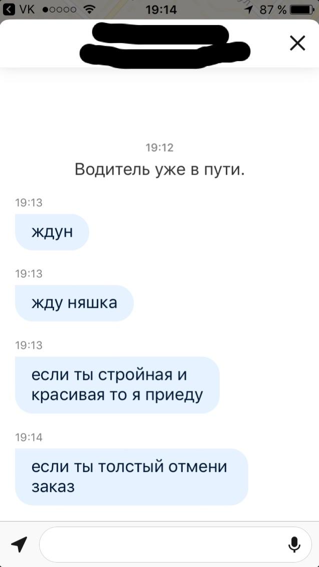 Замечательное оренбургское такси))