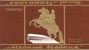 шоколад Ленинград