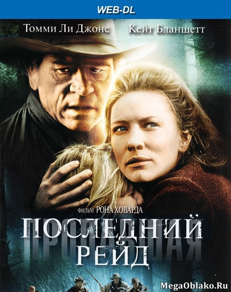 Последний рейд / The Missing (2003/WEB-DL/WEB-DLRip)