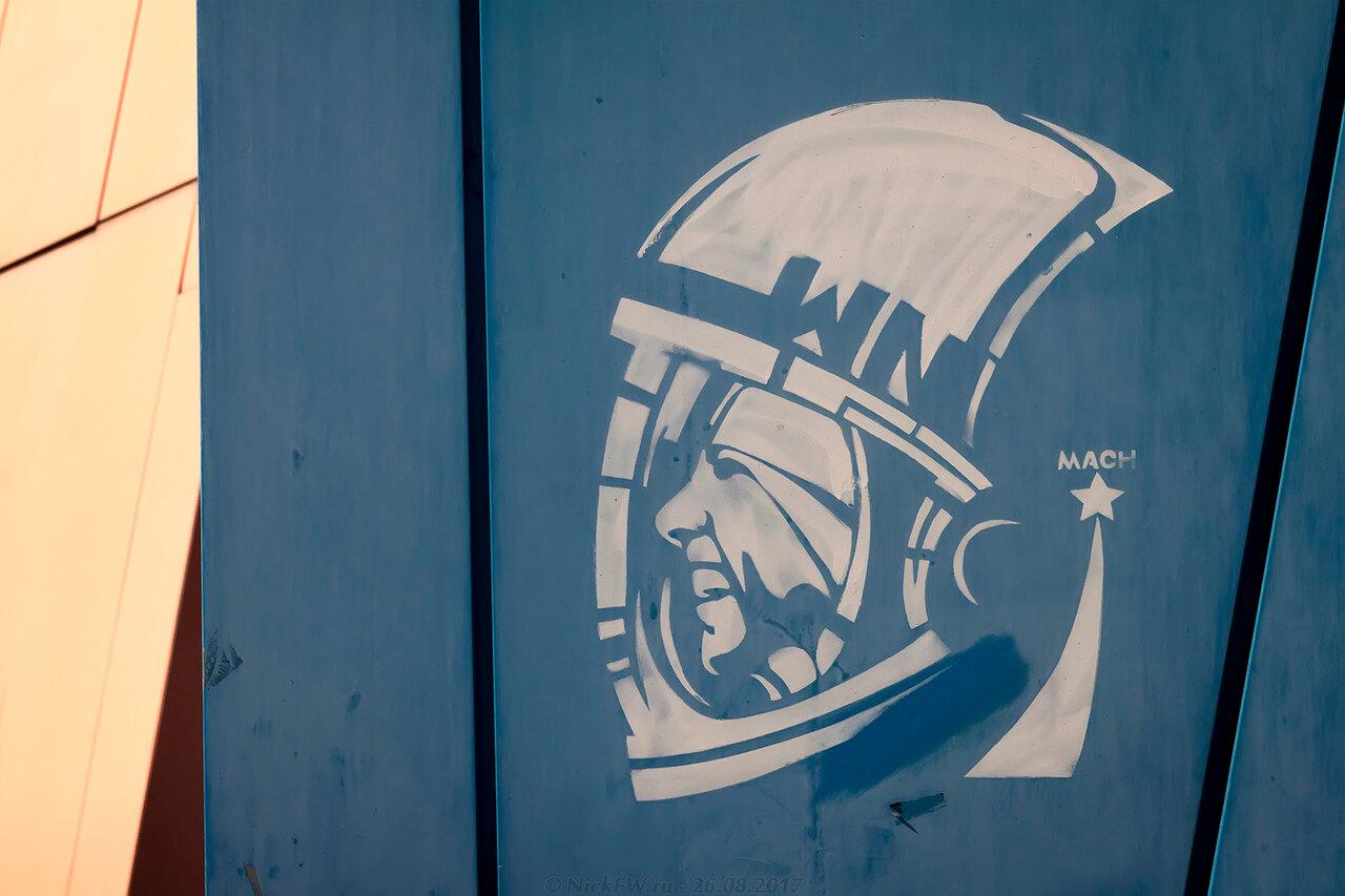 Космонавт... [© NickfW - 26.08.2017]