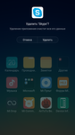 Screenshot_2017-12-20-16-18-53-718_com.miui.home.png