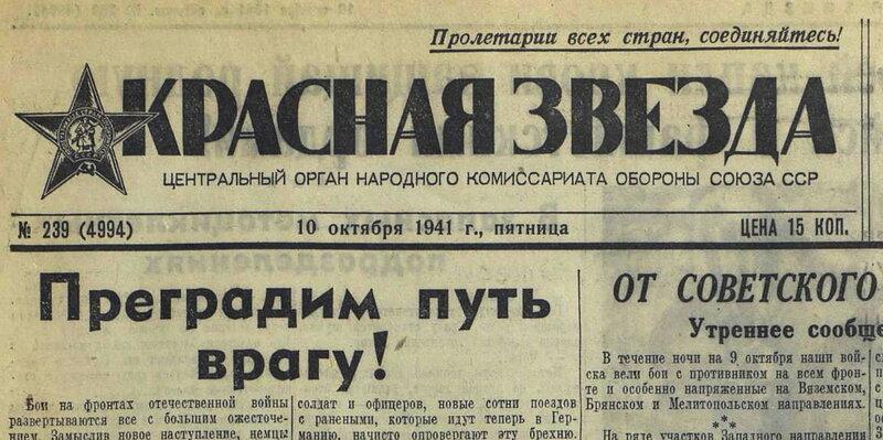 «Красная звезда», 10 октября 1941 года