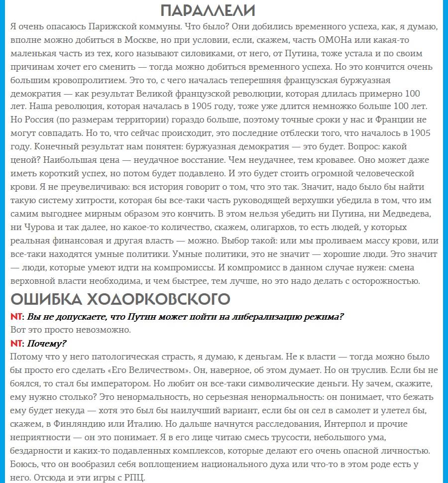 Иванов В.В. его интервью Евг. Альбац 14 мая 2012 г. Если они испугаются, то начнут делать необратимые вещи.(2)