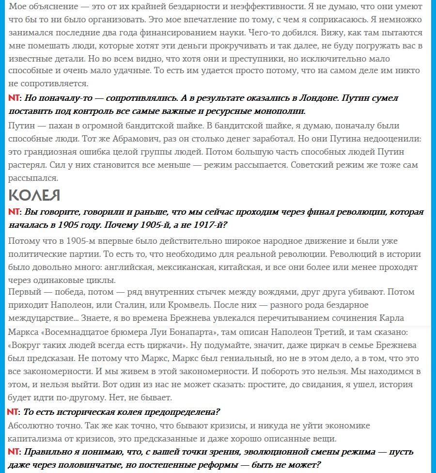 Иванов В.В. его интервью Евг. Альбац 14 мая 2012 г. Если они испугаются, то начнут делать необратимые вещи.(4)