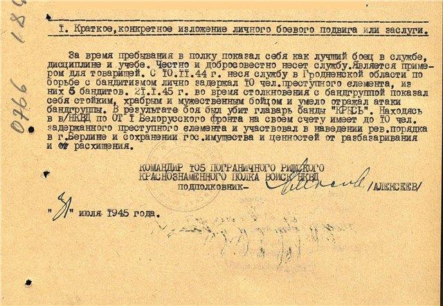 Пять сожительниц с немецкими офицерами. Погранвойска НКВД на зачистке. 03a740a15acd.jpg