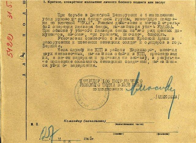 Пять сожительниц с немецкими офицерами. Погранвойска НКВД на зачистке. 49f22ba39ec3.jpg
