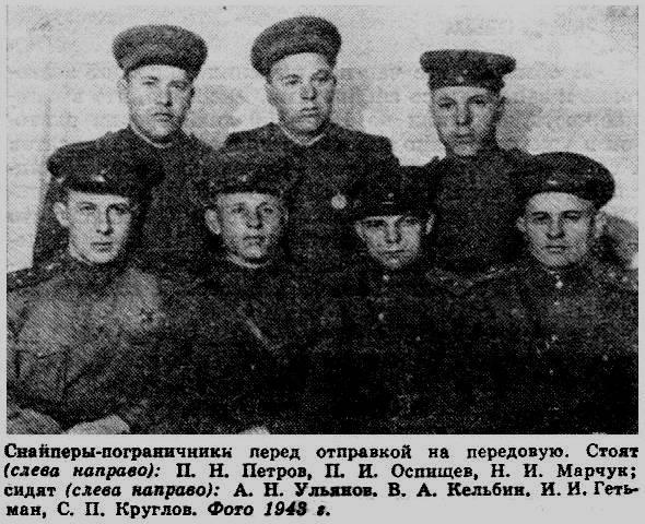 Пять сожительниц с немецкими офицерами. Погранвойска НКВД на зачистке. pogranichniki_6__12_.jpg