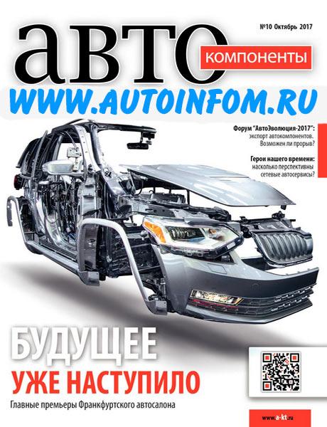 Журнал Автокомпоненты №10 2017