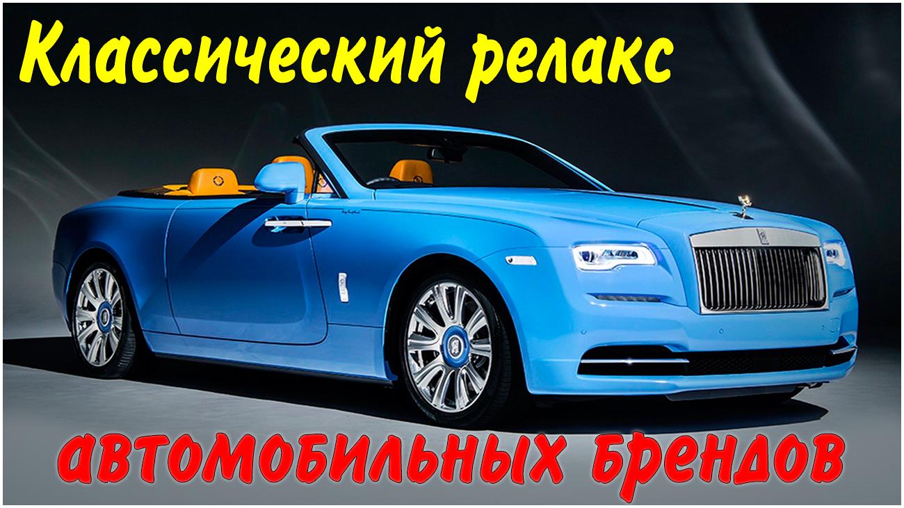 Классический релакс автомобильных брендов