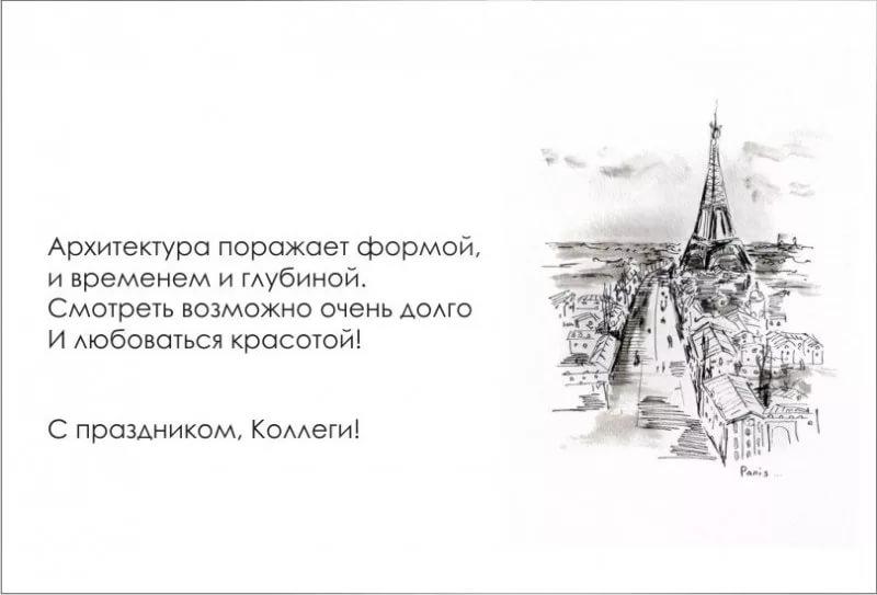 Всемирный день архитектуры! Поздравляем!