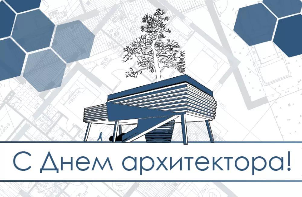 Всемирный день архитектуры. Поздравляем!