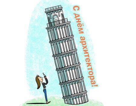 Открытка. Всемирный день архитектуры. Поздравляем вас!
