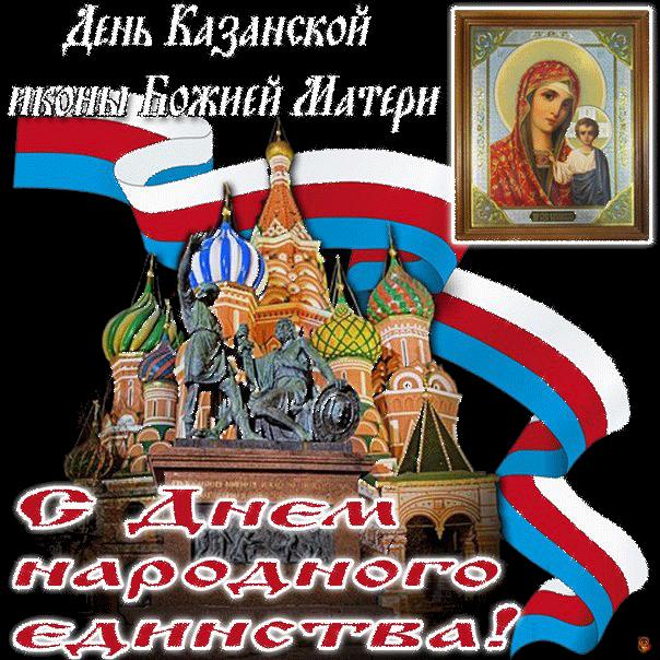 День Казанской иконы Божьей Матери. С Днем народного единства!