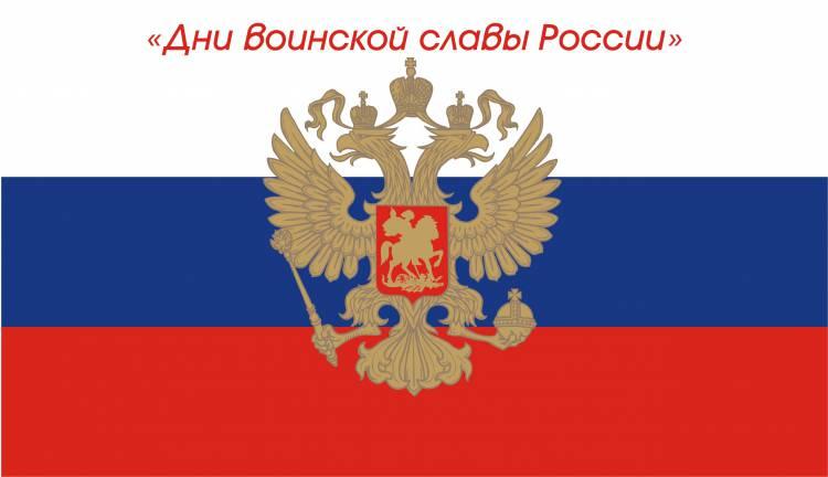 Дни Воинской Славы России. Флаг