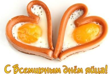 Открытки. Всемирный день яйца. Поздравляю!