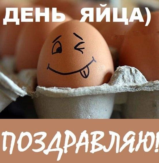 Открытки. С Всемирным днем яйца. Яичко дразнится