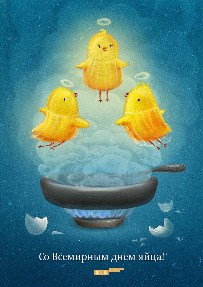 Со Всемирным днем яйца