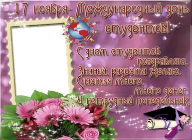 Международный день студентов! Поздравление и рамка для фото открытки фото рисунки картинки поздравления