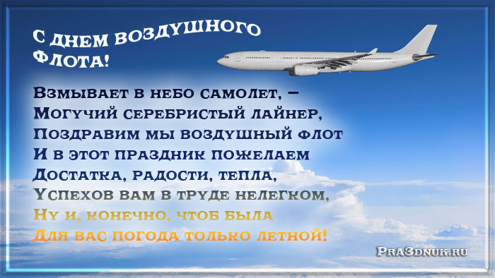 Международный день гражданской авиации!