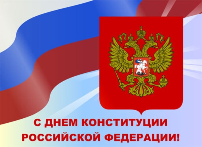 Открытки. С Днем Конституции РФ! Поздравляю вас!