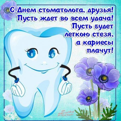 С Днем стоматолога. Удачи открытки фото рисунки картинки поздравления