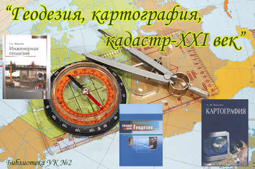 Картинки. День работников геодезии и картографии