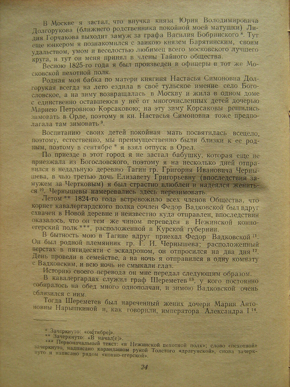 https://img-fotki.yandex.ru/get/477137/199368979.de/0_21f747_5e3d2ab4_XXXL.jpg