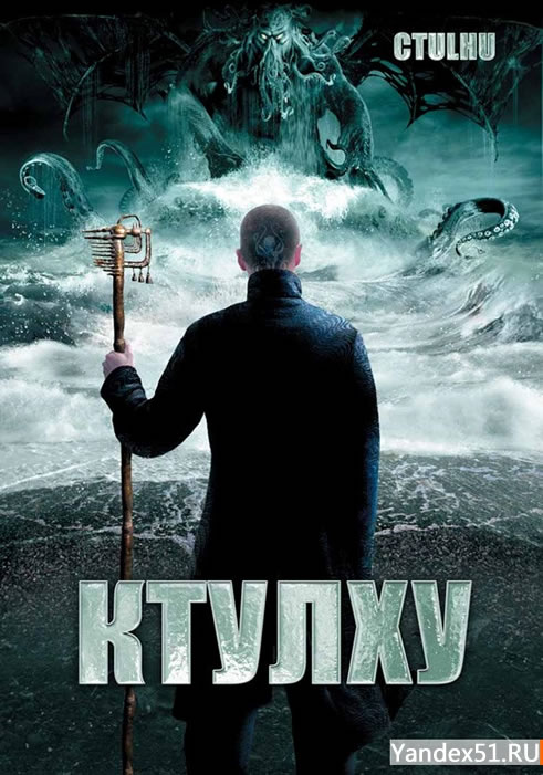 Ктулху / Cthulhu (2007/DVDRip)