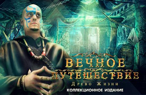 Вечное путешествие. Древо жизни. Коллекционное издание | Amaranthine Voyage: The Tree of Life CE (Rus)
