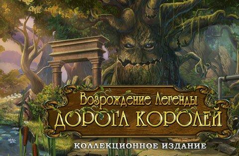 Возрождение Легенды: Дорога Королей | Revived Legends: Road Of The Kings CE (Rus)